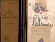 اشعار سروش اصفهانی,بیوگرافی میرزا محمدعلی سروش اصفهانی,زندگی نامه سروش اصفهانی