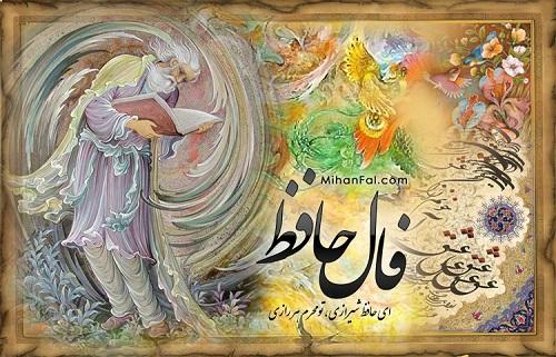 اشعار حافظ,اشعار حافظ شیرازی,بیوگرافی حافظ شیرازی