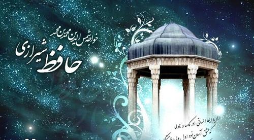 درباره حافظ شیرازی,دیوان خواجه حافظ شیرازی,زندگینامه حافظ