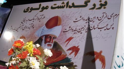 زندگی نامه مولانا جلال الدین,زندگینامه مولانا,زندگینامه مولانا جلال الدین بلخی