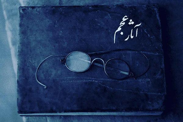 اشعار فرصت الدوله شیرازی,بیوگرافی فرصت الدوله شیرازی,زندگینامه بزرگان