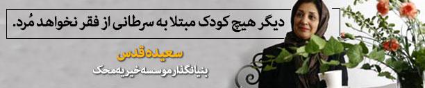 عکس سعیده قدس,عکس های سعیده قدس,مرکز حمایت از کودکان مبتلا به سرطان محک