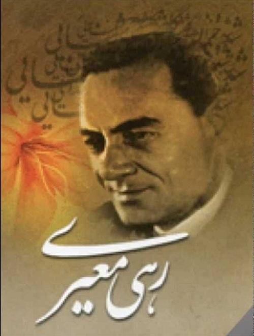 آثار محمد حسن رهی معیری،رهی معیری,اشعار رهی معیری,اشعار عاشقانه