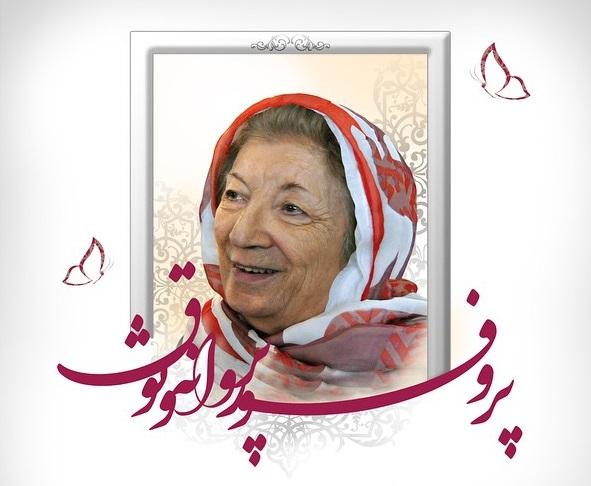 زندگینامه پروانه وثوق,عکس پروانه وثوق,عکس های پروفسور پروانه وثوق
