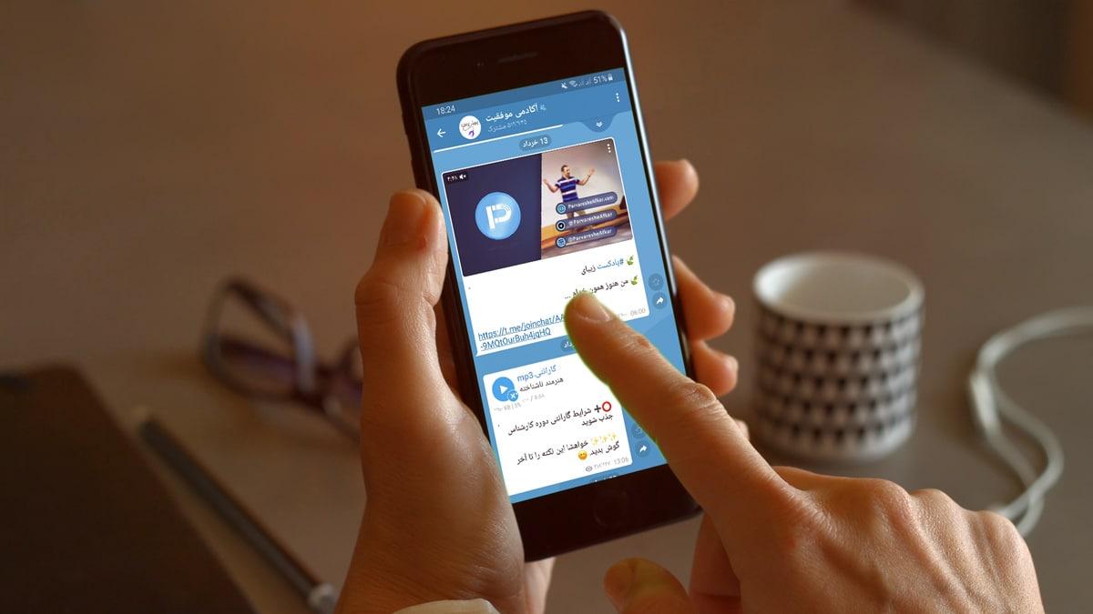 کانال تلگرام,کانال تلگرام آکادمی موفقیت,کانال تلگرام امیر شریفی