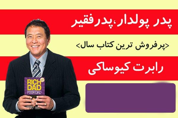 کتاب راز ثروت,کتاب راز ثروتمند شدن,کتاب موفقیت
