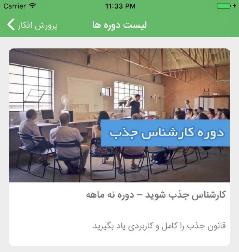 اپلیکیشن پرورش افکار امیر شریفی
