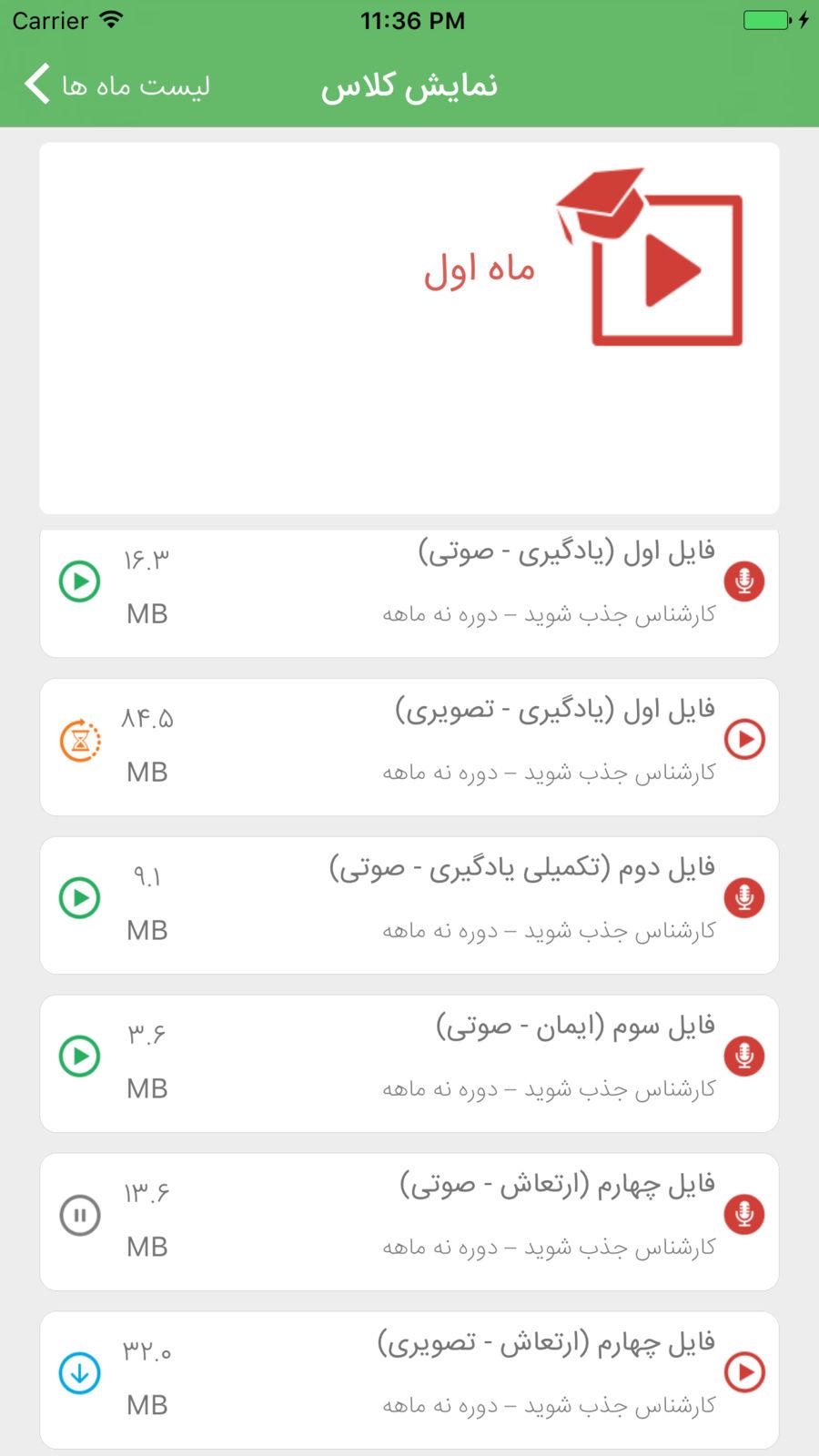 اپلیکیشن امیر شریفی